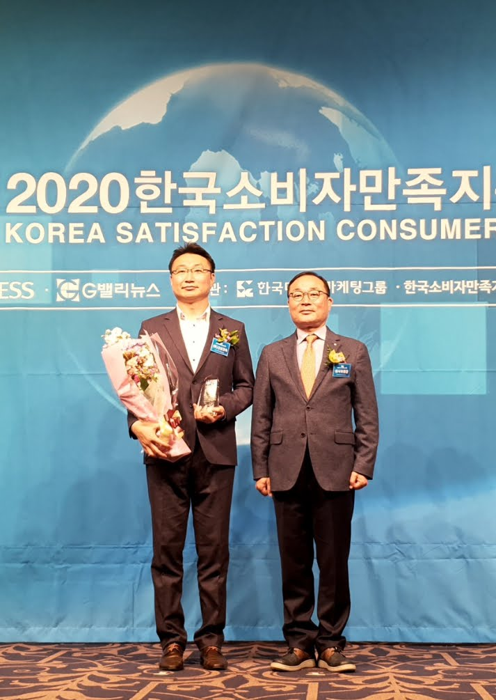 간삼건축 소비자만족지수2020 대상 수상 간삼기획 서정훈